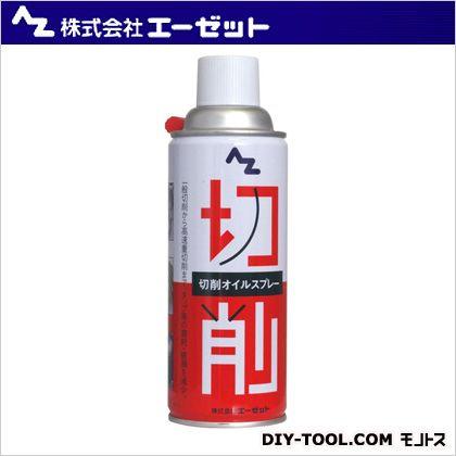切削オイルスプレー 420ml (AZ 009)