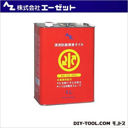 水置換オイル 4L (AZ 812)
