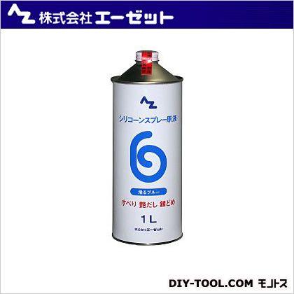 シリコーンスプレー 滑るブルー 原液 1L (AZ 821)