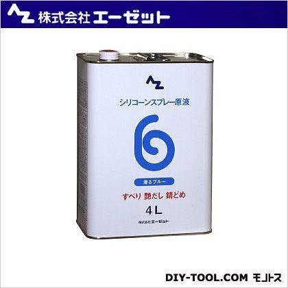 シリコーンスプレー 滑るブルー 原液  4L AZ 822