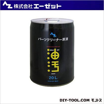 超強力パーツクリーナー 原液 20L (AZ 843)