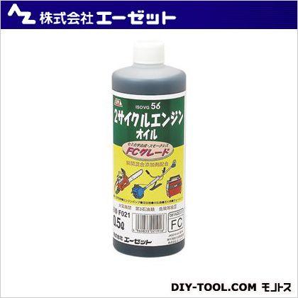 エーゼット FC 2サイクルエンジンオイル スモークレス  0.5L F021