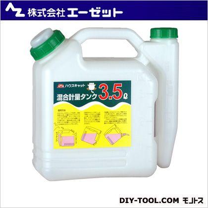 ハウスキャット混合計量タンク 3.5L (F051)