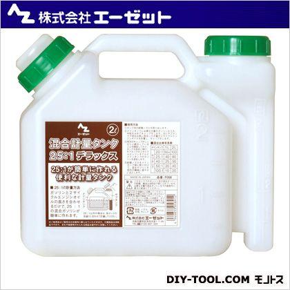 混合計量タンク デラックス 2L (F058)