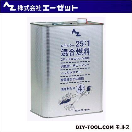 エーゼット 25:1 レギュラー混合燃料  4L FH004