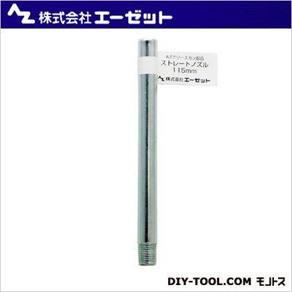 エーゼットストレートノズル115mm  115mm G611