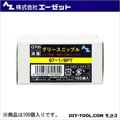 エーゼット グリースニップル 真鍮   67-1/8PT G705 100 個