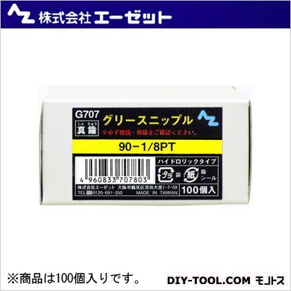 エーゼット グリースニップル 真鍮   90-1/8PT G707 100 個