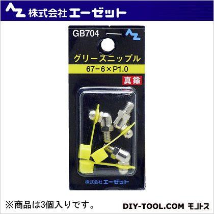 エーゼット グリースニップル 真鍮 (キャップ付)  67-6×P1.0 GB704 3 個