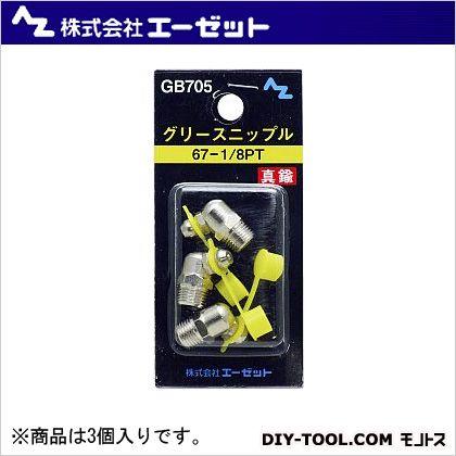エーゼット グリースニップル 真鍮 (キャップ付)  67-1/8PT GB705 3 個