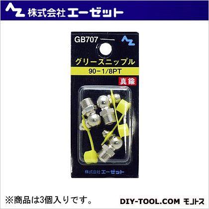 エーゼット グリースニップル 真鍮 (キャップ付)  90-1/8PT GB707 3 個