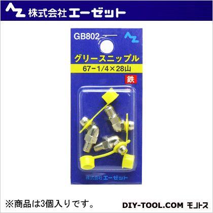 エーゼット グリースニップル 鉄 (キャップ付)  67-1/4×28山 GB802 3 個