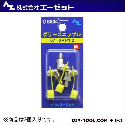 グリースニップル 鉄 (キャップ付) 67-6×P1.0 (GB804) 3個