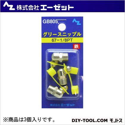 エーゼット グリースニップル 鉄 (キャップ付)  67-1/8PT GB805 3 個