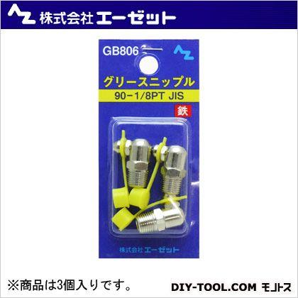 エーゼット グリースニップル 鉄 (キャップ付)  90-1/8PT JIS GB806 3 個