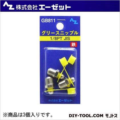 グリースニップル 鉄 (キャップ付)  1/8PT JIS GB811 3 個