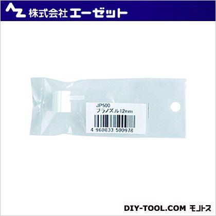 プラノズル 白ボタン  12mm  JP500