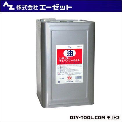 レギュラーチェーンソーオイル 18L (RE218)