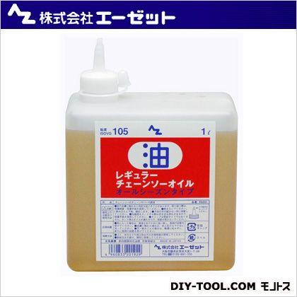 レギュラーチェーンソーオイル 1L (RS201)
