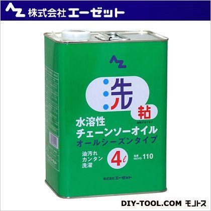 水溶性チェーンソーオイル 4L (W204)