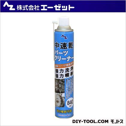 中速乾パーツクリーナー 840ml (Y009)
