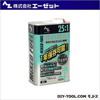 エーゼット 25:1 混合ガソリン(混合燃料) 2L (FG011)