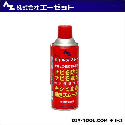 Z-45 浸透防錆潤滑 オイルスプレー 防サビスプレー 420ml (145)