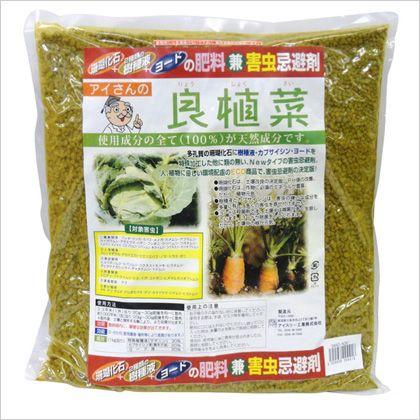 100%有機物の肥料兼害虫忌避材アイサンの良・食・菜   3440