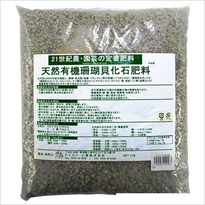 天然有機珊瑚貝化石肥料   3046