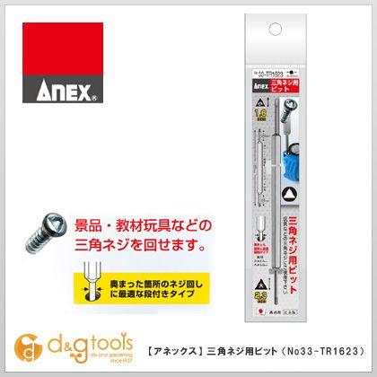 三角ネジ用ビット 1.6&2.3mm (No33-TR1623)