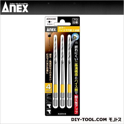 アネックス カラーハイス下穴キリ  4mm ACK3-040 3 本組