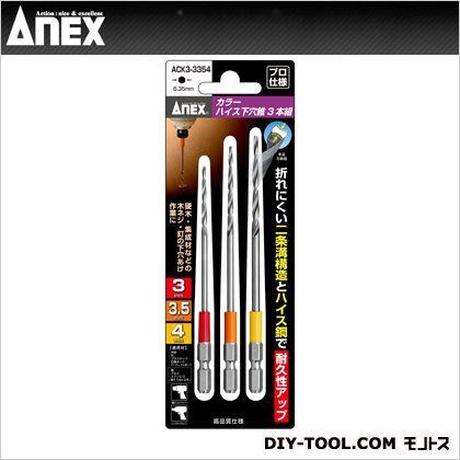 アネックス カラーハイス下穴キリ  3・3.5・4mm ACK3-3354 3 本組
