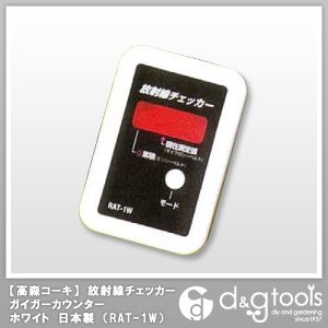 高森コーキ  国産放射線チェッカー/ガイガーカウンター ホワイト 放射線測定器   RAT-1W