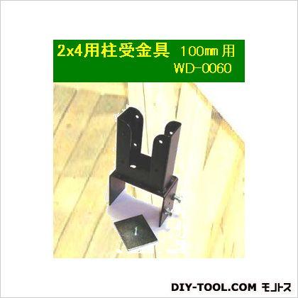2×4・ラティス受金具 100mm用   WD-0060 1 個