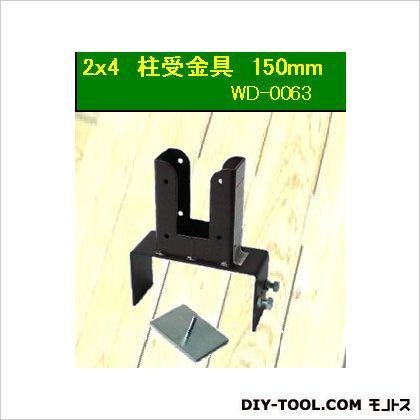 サンカ 2×4・ラティス受金具 150mm用 (WD-0063) 20個入り アングル金具 補強金物