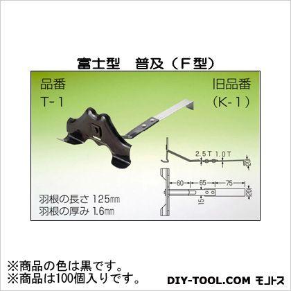 富士型 普及 F型 黒 H65×W125×D125 T-1-2 100 個