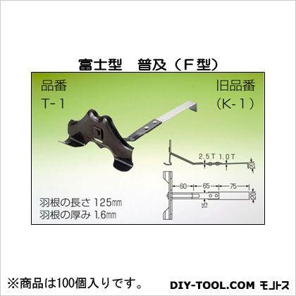 富士型 普及 F型 H65×W125×D125 (T-1-4) 100個