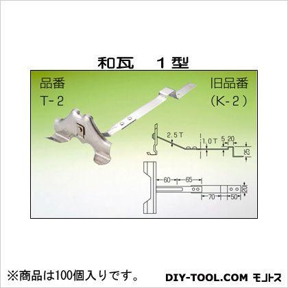 富士型 和瓦 1型 H65×W125×D125 (T-2-1) 100個