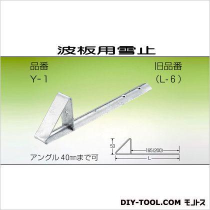 波板用雪止 ドブメッキ  250mm Y-1-2 100 個入