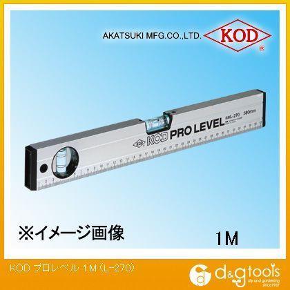 アカツキ/KOD 箱型アルミレベル(プロレベル・水平器)  1000mm L-270