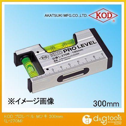 箱型マグネット付アルミレベル(プロレベルマグネット付き・水平器) 300mm (L-270M-300)