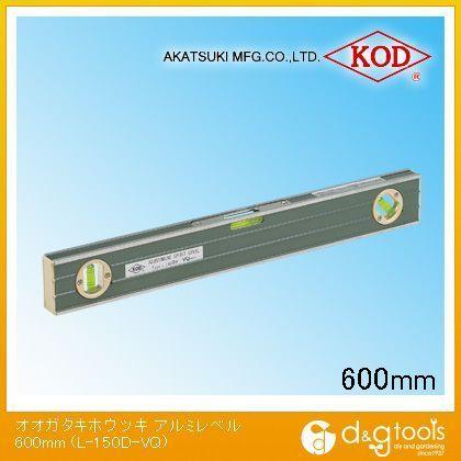 アカツキ/KOD 大型気泡付き アルミレベル アルミ水平器  600mm L-150D-VQ
