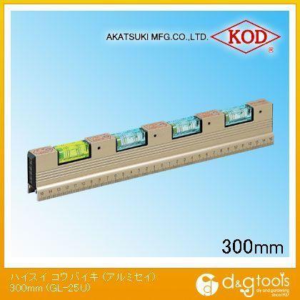排水勾配器 (アルミセイ)  300mm GL-25U