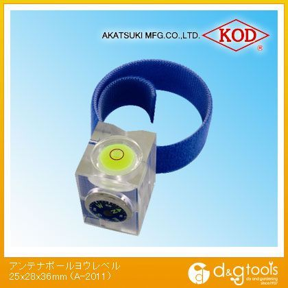 アカツキ/KOD アンテナポール用レベル 水平器  25×28×36mm A-2011