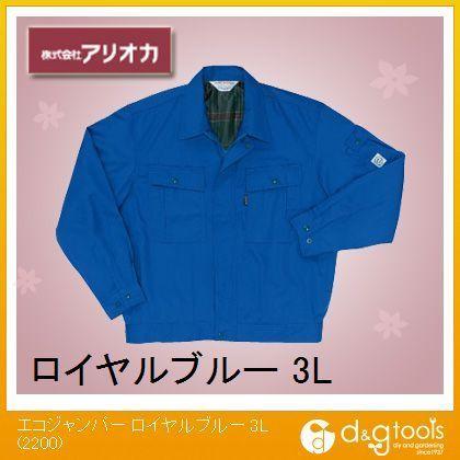 作業着(作業服) エコジャンパー ロイヤルブルー 3L 2200