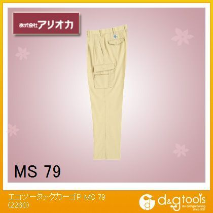 作業着(作業服) エコツータックカーゴパンツ MS(マスタード) 79 2260