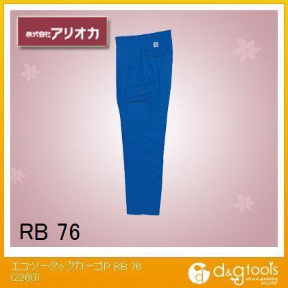 作業着(作業服) エコツータックカーゴパンツ RB(ロイヤルブルー) 76 (2260)