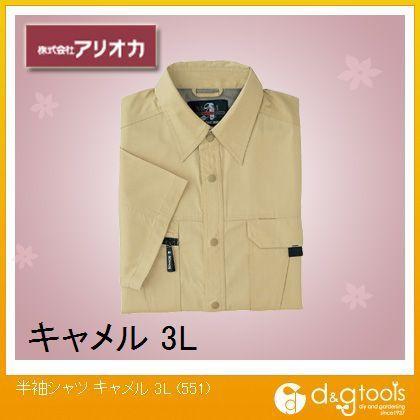 アリオカ 作業着(作業服) 半袖シャツ 春夏用 キャメル 3L 551