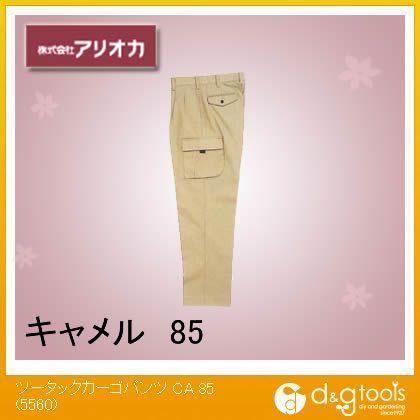 作業着(作業服) ツータックカーゴパンツ キャメル 85 (5560)