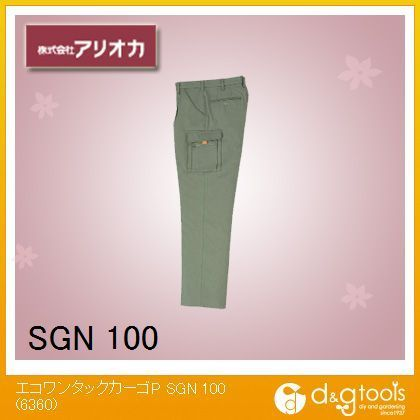 作業着(作業服) エコワンタックカーゴパンツ スモークグリーン 100 (6360)